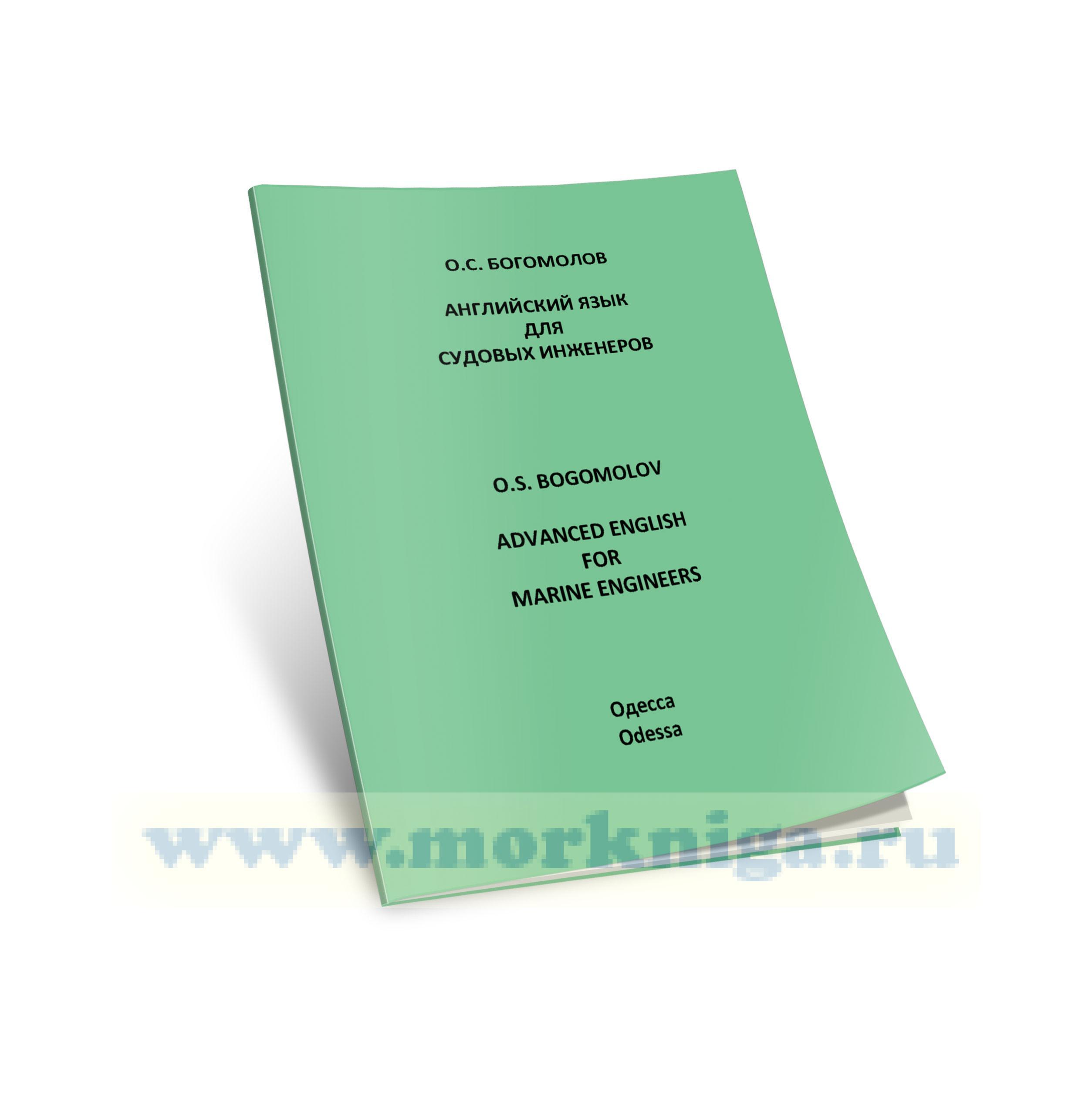 Английский язык для судовых инженеров