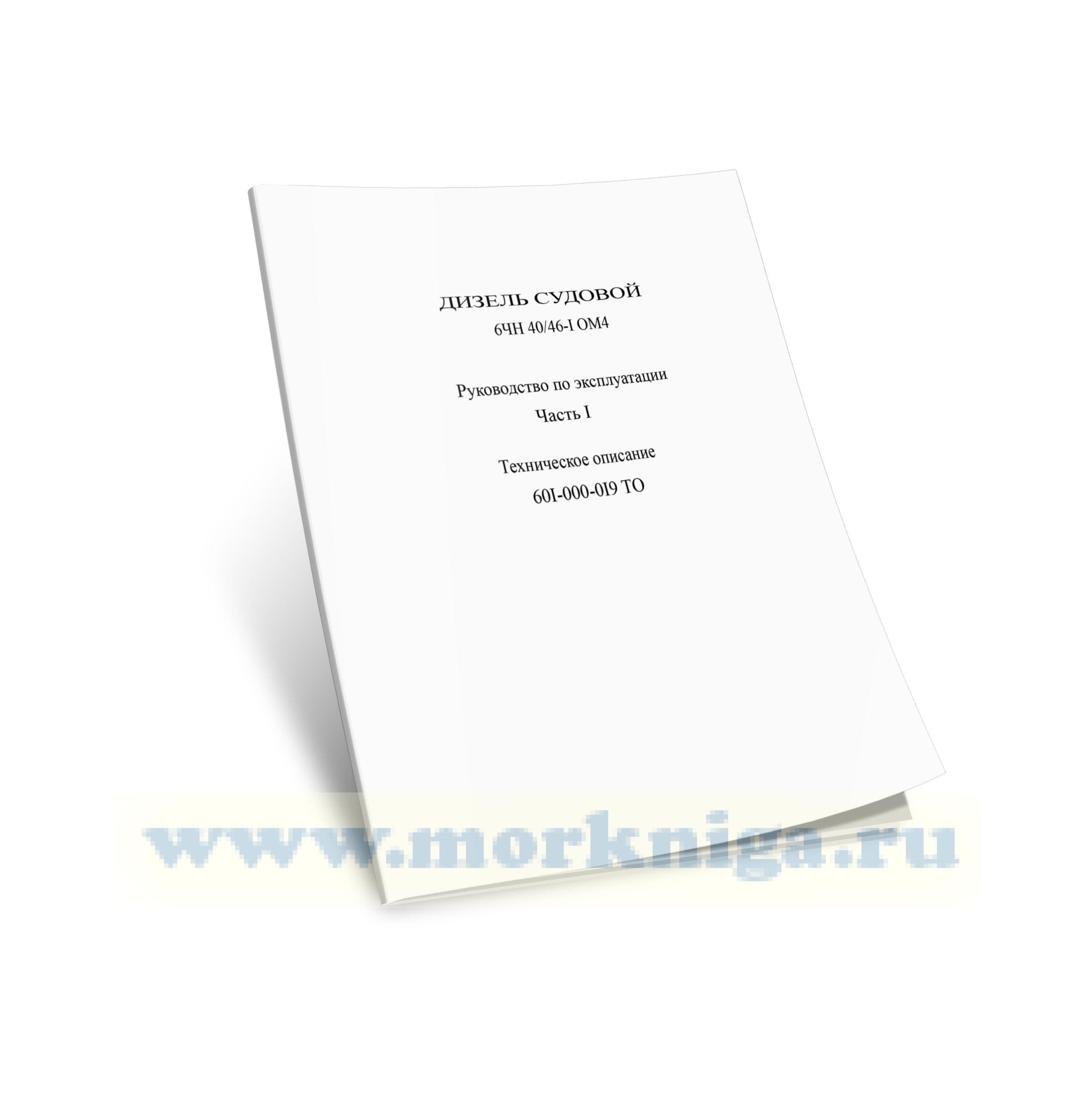 Дизель судовой 6ЧН 40/46-1 ОМ4. Руководство по эксплуатации. Часть 1. Техническое описание 60I-000-0IЭ ТС