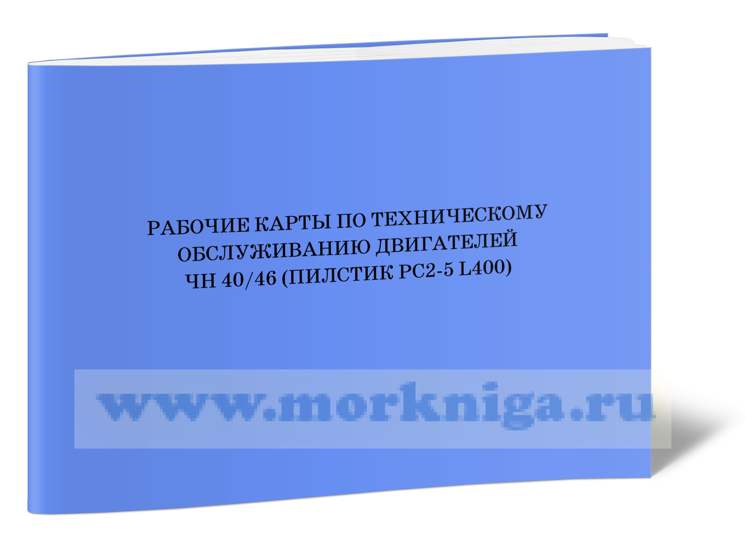 Рабочие карты по техническому обслуживанию двигателей ЧН 40/46 (Пилстик РС2-5 L400