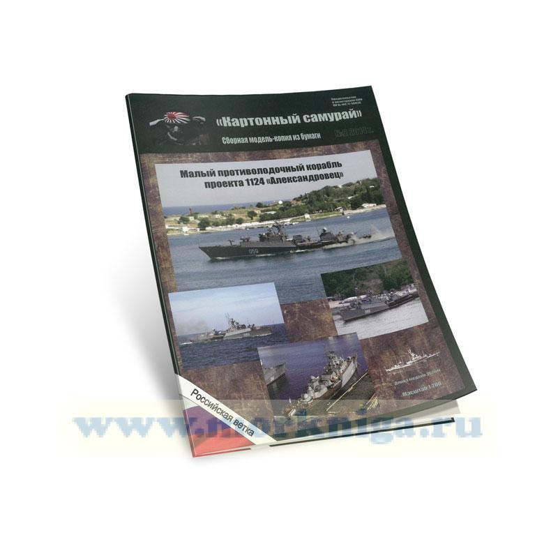 Модель-копия из бумаги МПК проекта 1124