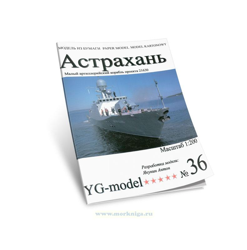 Модель-копия из бумаги