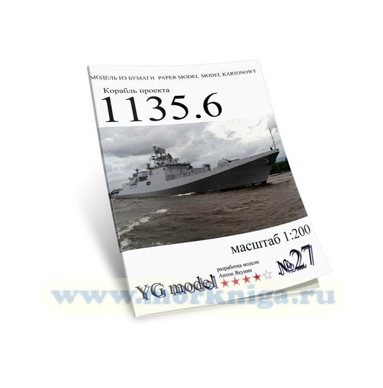 Модель-копия из бумаги корабля проекта 1135.6