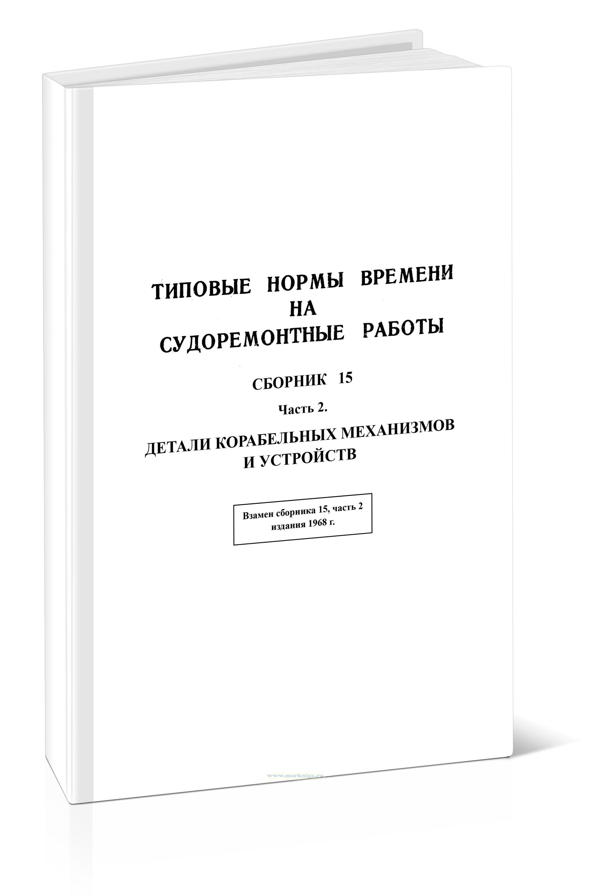 Типовые нормы времени на судоремонтные работы. Сборник 15. Часть 2. Детали корабельных механизмов и устройств