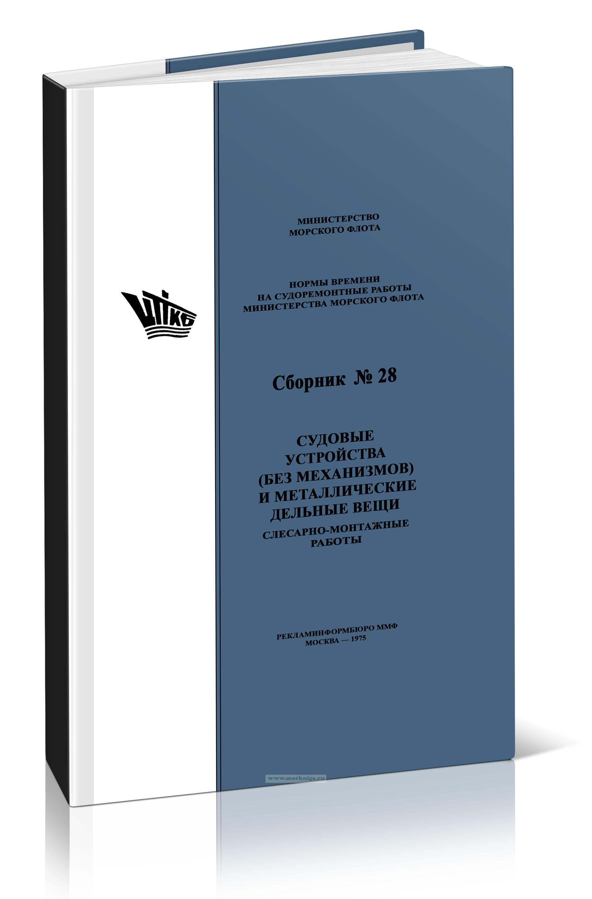 Нормы времени на судоремонтные работы. Сборник №28. Судовые устройства (без механизмов) и металлические дельные вещи. Слесарно-монтажные работы