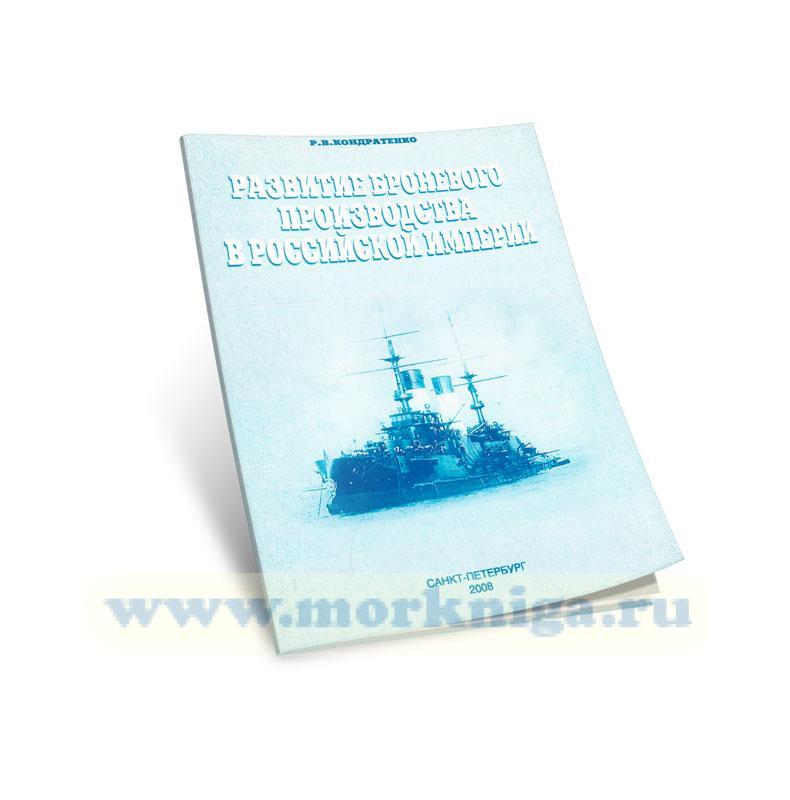 Развитие броневого производства в Российской империи