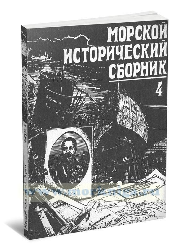 Морской исторический сборник. Выпуск 4