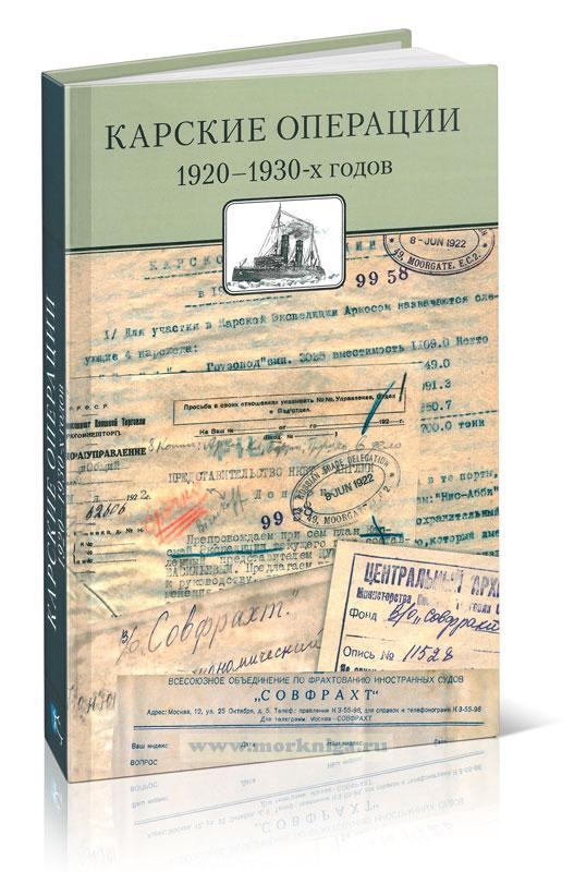 Карские операции 1920-1930-х годов. Сборник документов из архива компании