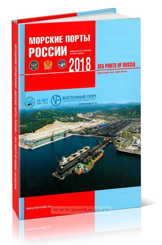 Морские порты России. Справочник 2018. VIII-е издание