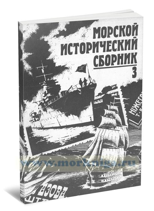 Морской исторический сборник. Выпуск 3