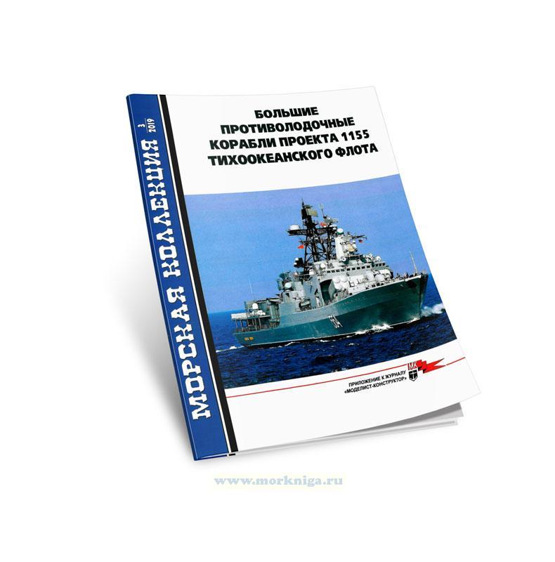 Большие противолодочные корабли проекта 1155 Тихоокеанского флота. Часть 1. Морская коллекция №3 (2019)