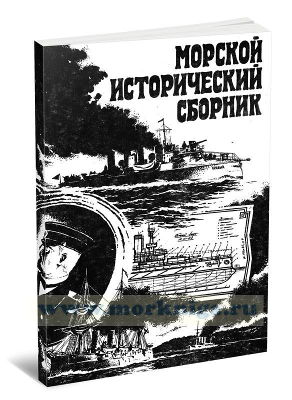 Морской исторический сборник