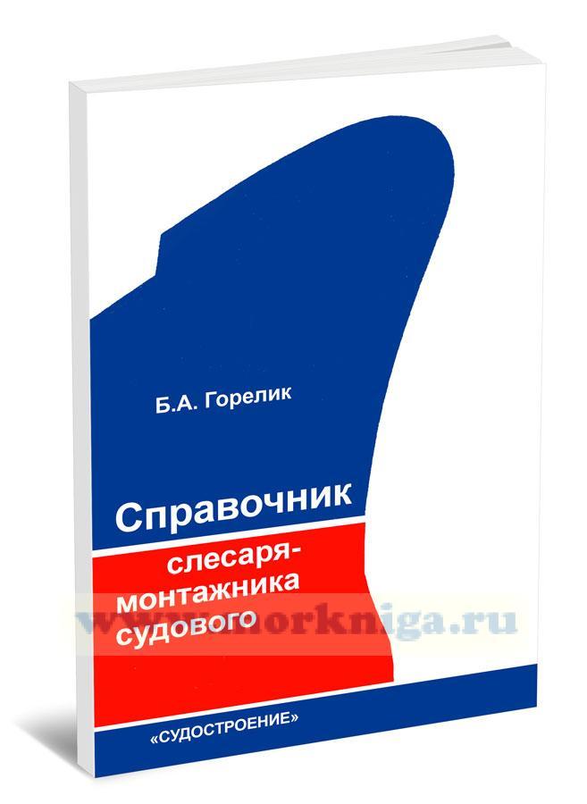 Справочник слесаря-монтажника судового