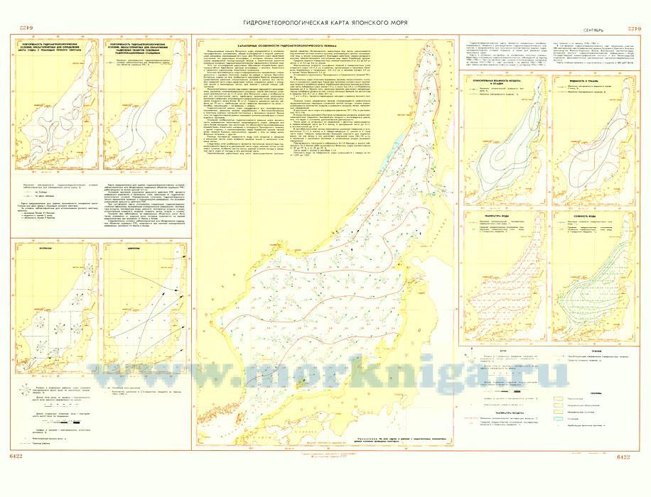 6422 Гидрометеорологические карты Японского моря