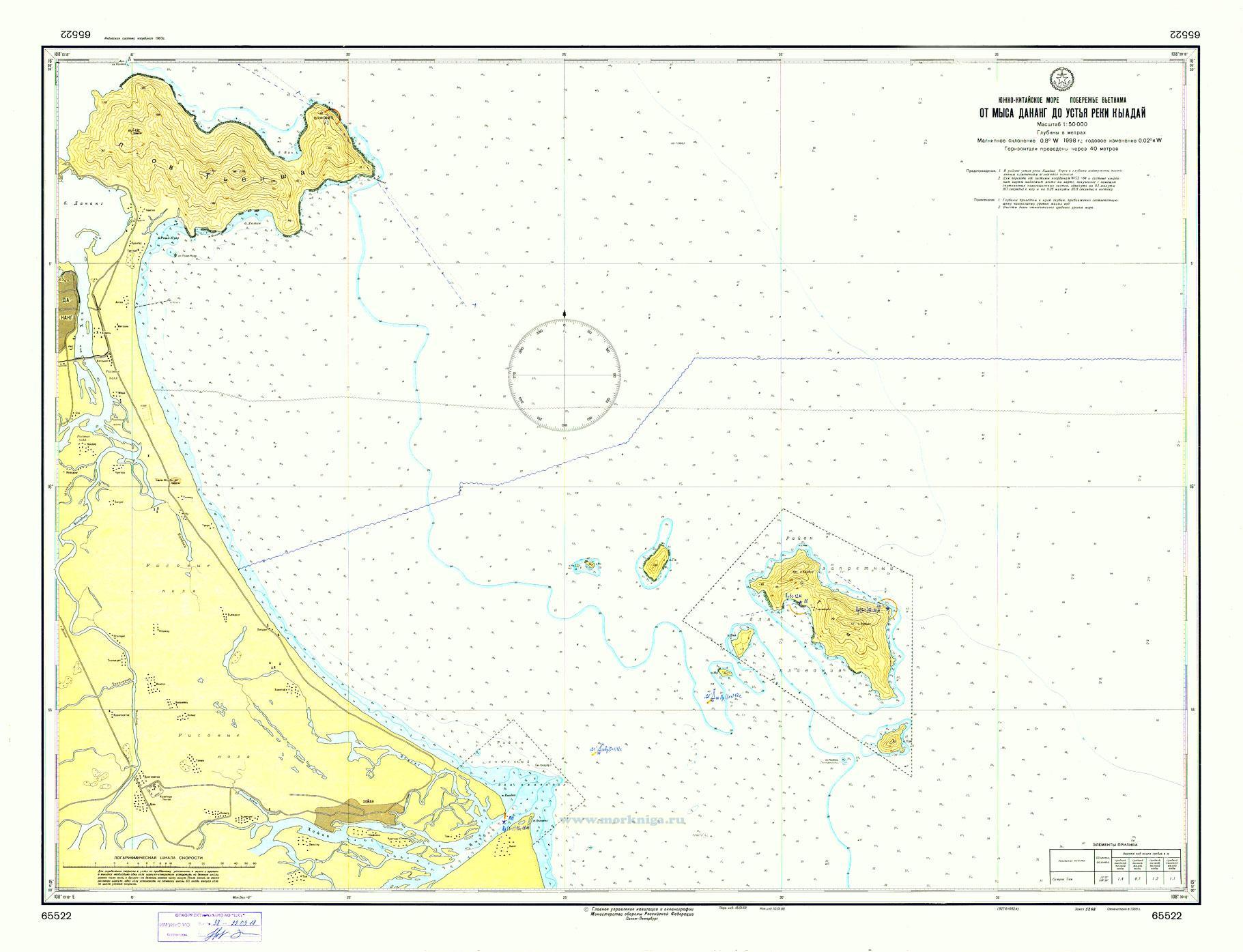 65522 От мыса Дананг до устья реки Кыадай (Масштаб 1:50 000)
