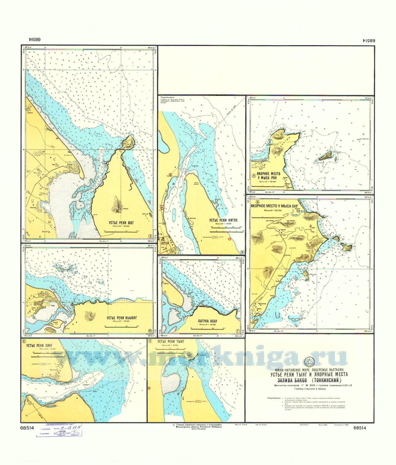 68514 Устье реки Тынг и якорные места залива Бакбо (Тонкинский)