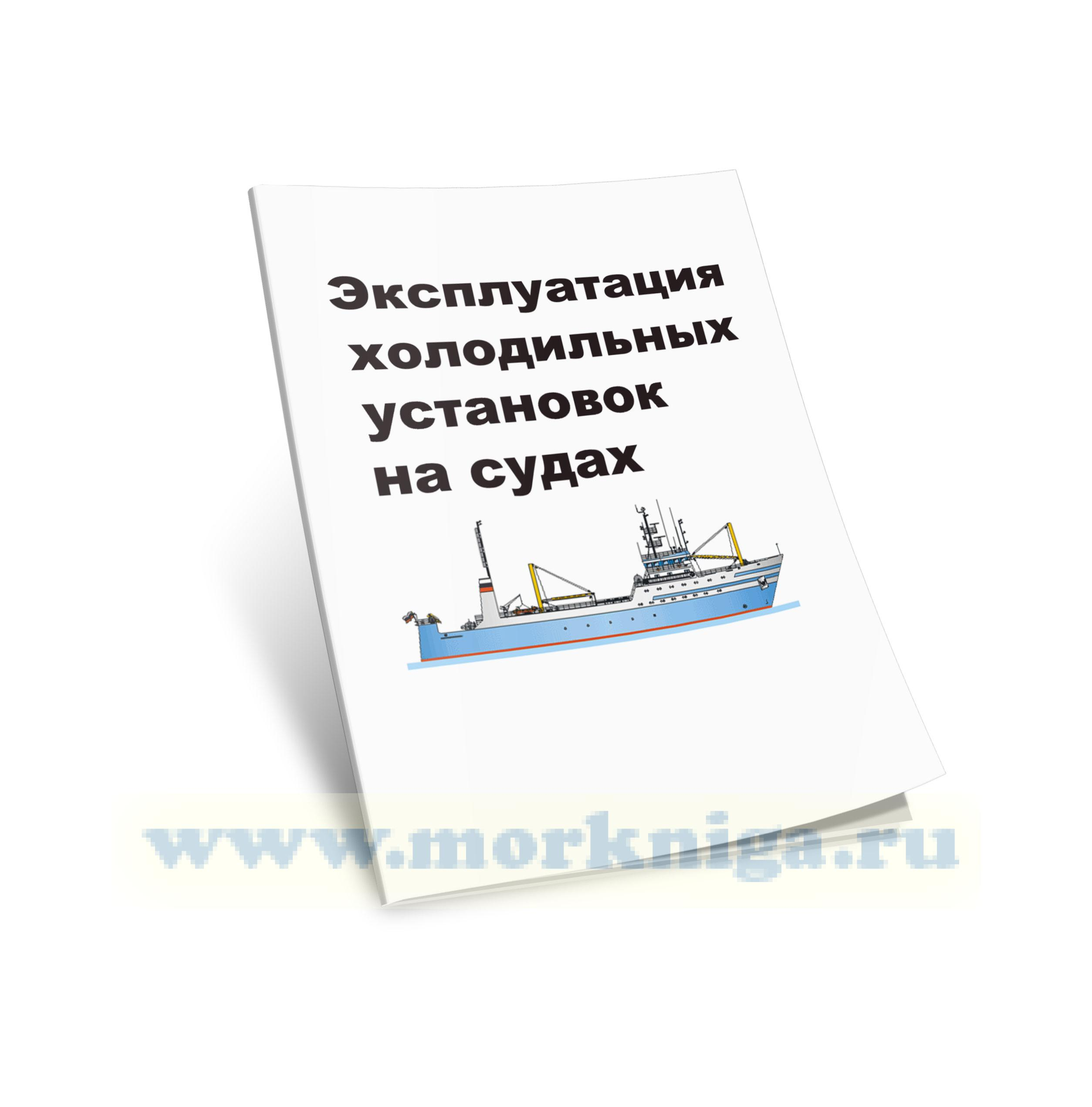 Эксплуатация холодильных установок на судах (автоматика)