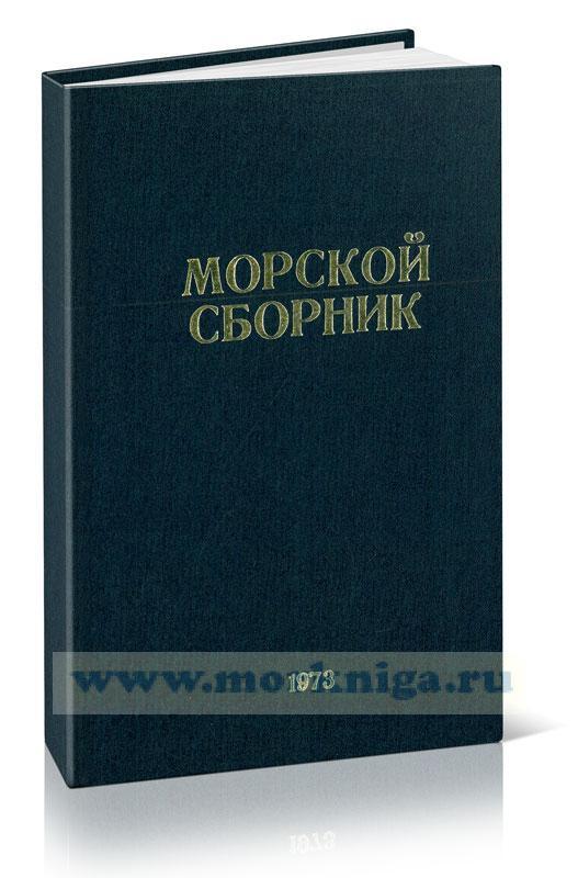 Морской сборник, 1973