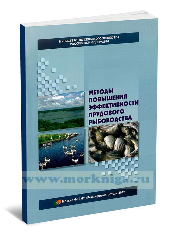 Методы повышения эффективности прудового рыбоводства