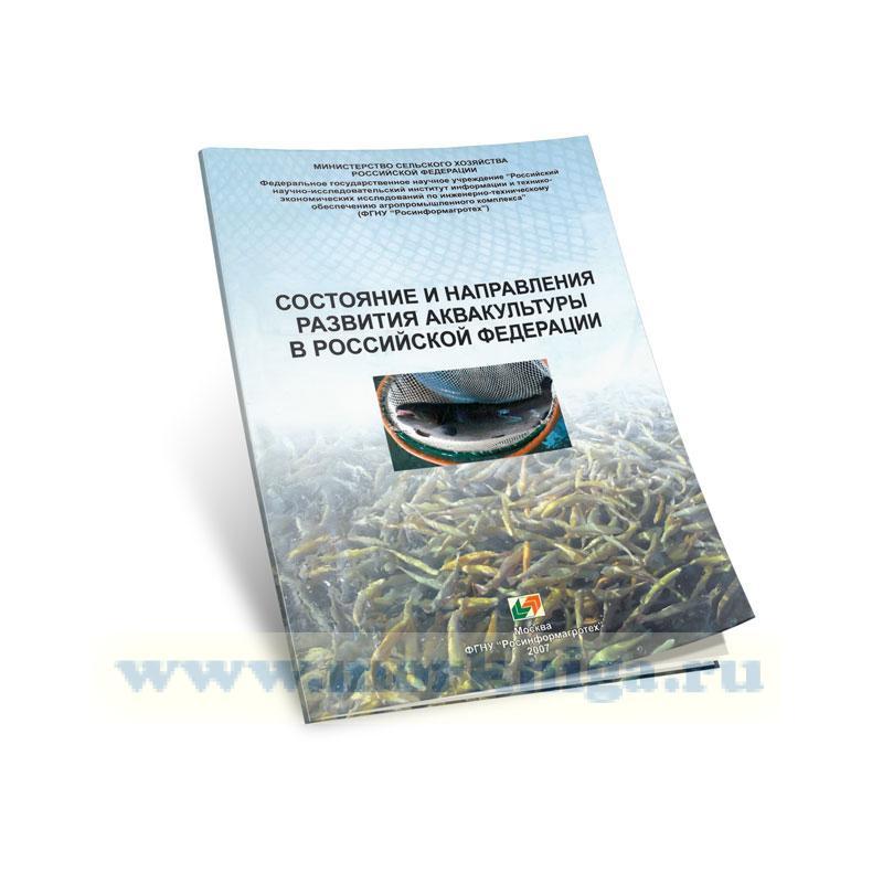 Состояние и напрвления развития аквакультуры в Российской Федерации