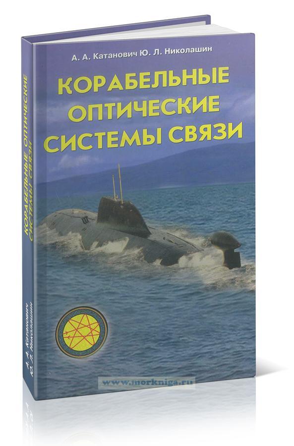 Корабельные оптические системы связи