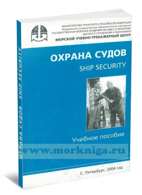 Охрана судов. Ship security. Учебное пособие