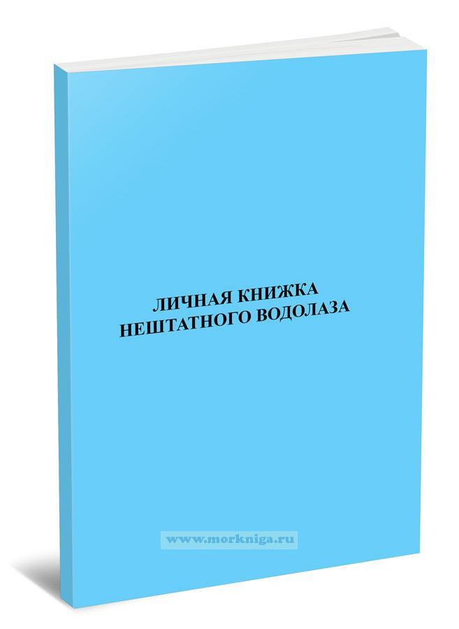Личная книжка нештатного водолаза ВМФ