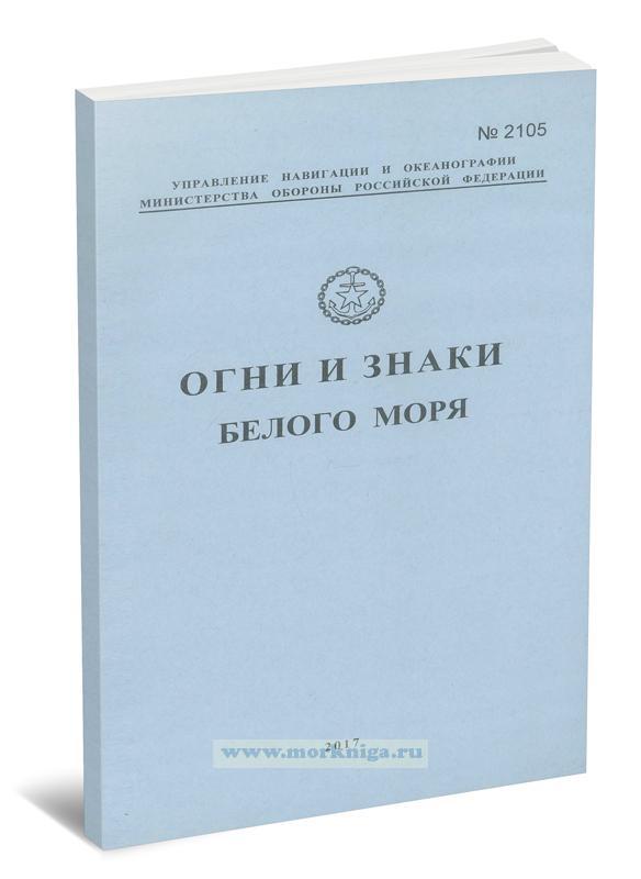 Огни и знаки Белого моря. Адм. № 2105