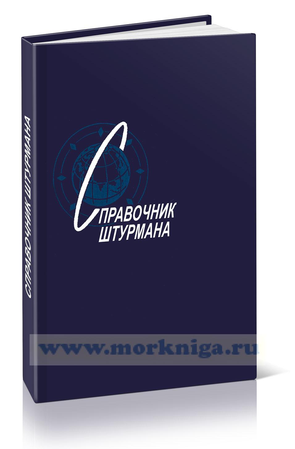 Справочник штурмана