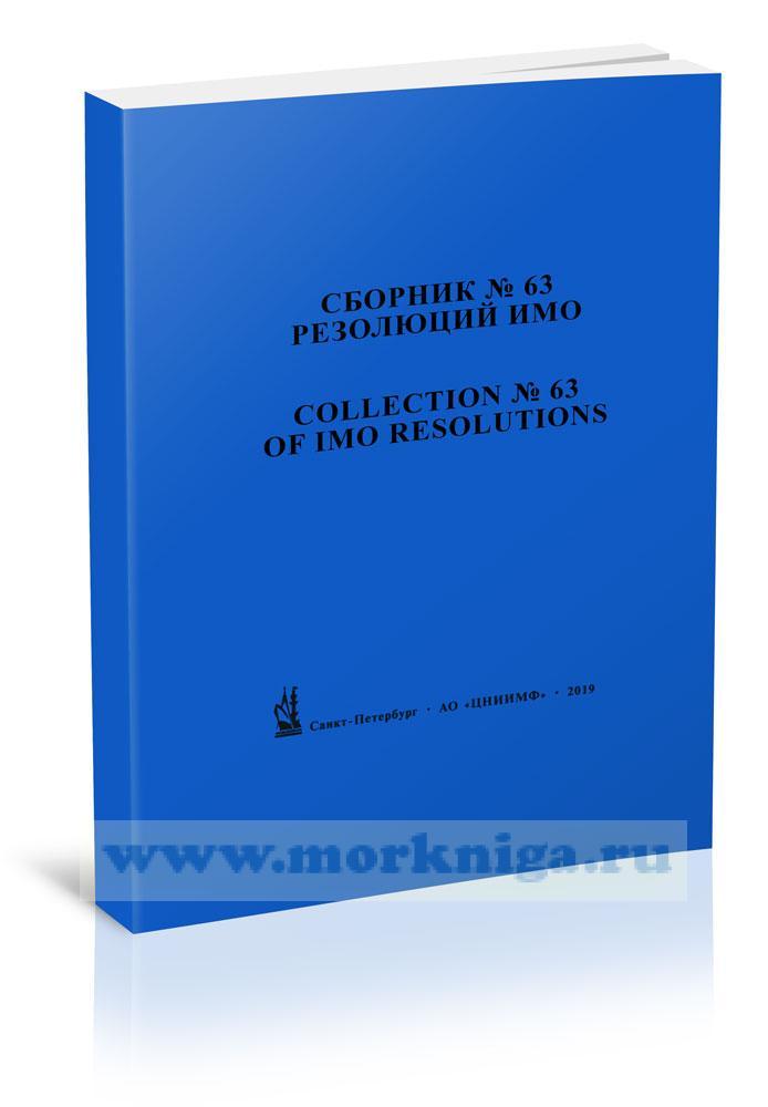 Сборник № 63 резолюций ИМО/ Collection No.63 of IMO Resolutions