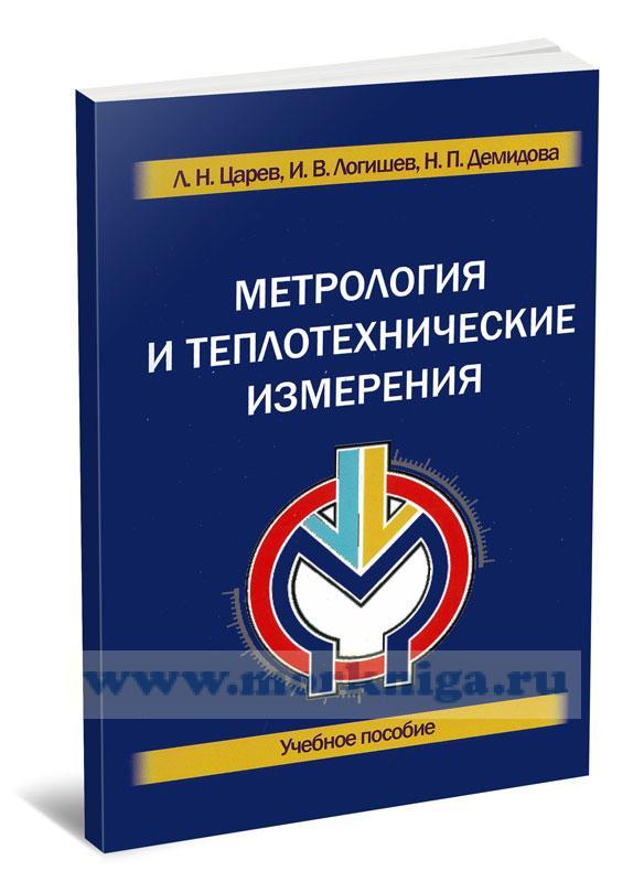 Метрология и теплотехнические измерения: учебное пособие