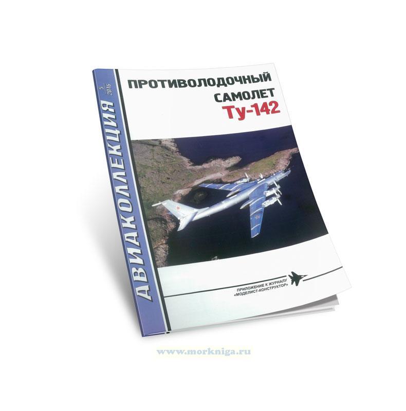 Противолодочный самолет Ту-142. Авиаколлекция №5 (2016)