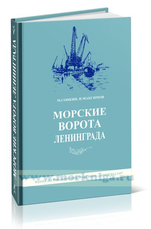 Морские ворота Ленинграда