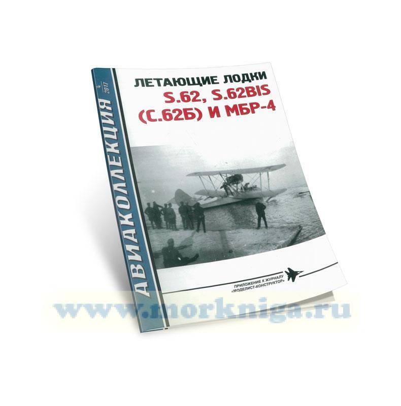 Летающие лодки S.62, S.62BIS (С.62Б) и МБР-4. Авиаколлекция №4 (2017)