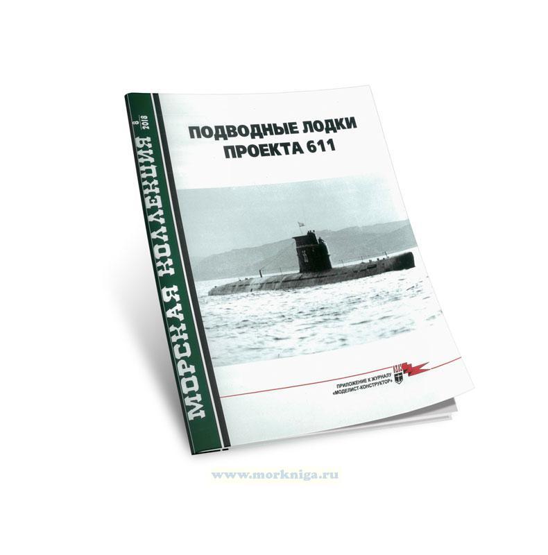 Подводные лодки проекта 611. Морская коллекция №8 (2018)