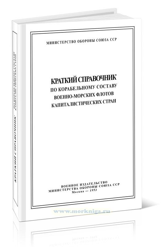 Краткий справочник по корабельному составу военно-морских флотов капиталистических стран
