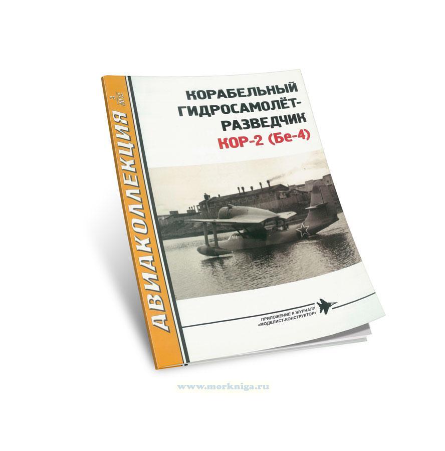 Корабельный гидросамолет-разведчик КОР-2 (Бе-4). Авиаколлекция №3 (2013)