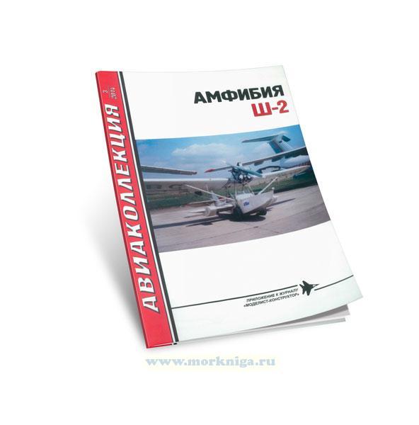 Амфибия Ш-2. Авиаколлекция №3 (2014)