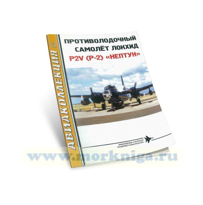 Противолодочный самолет Локхид P2V (Р-2)