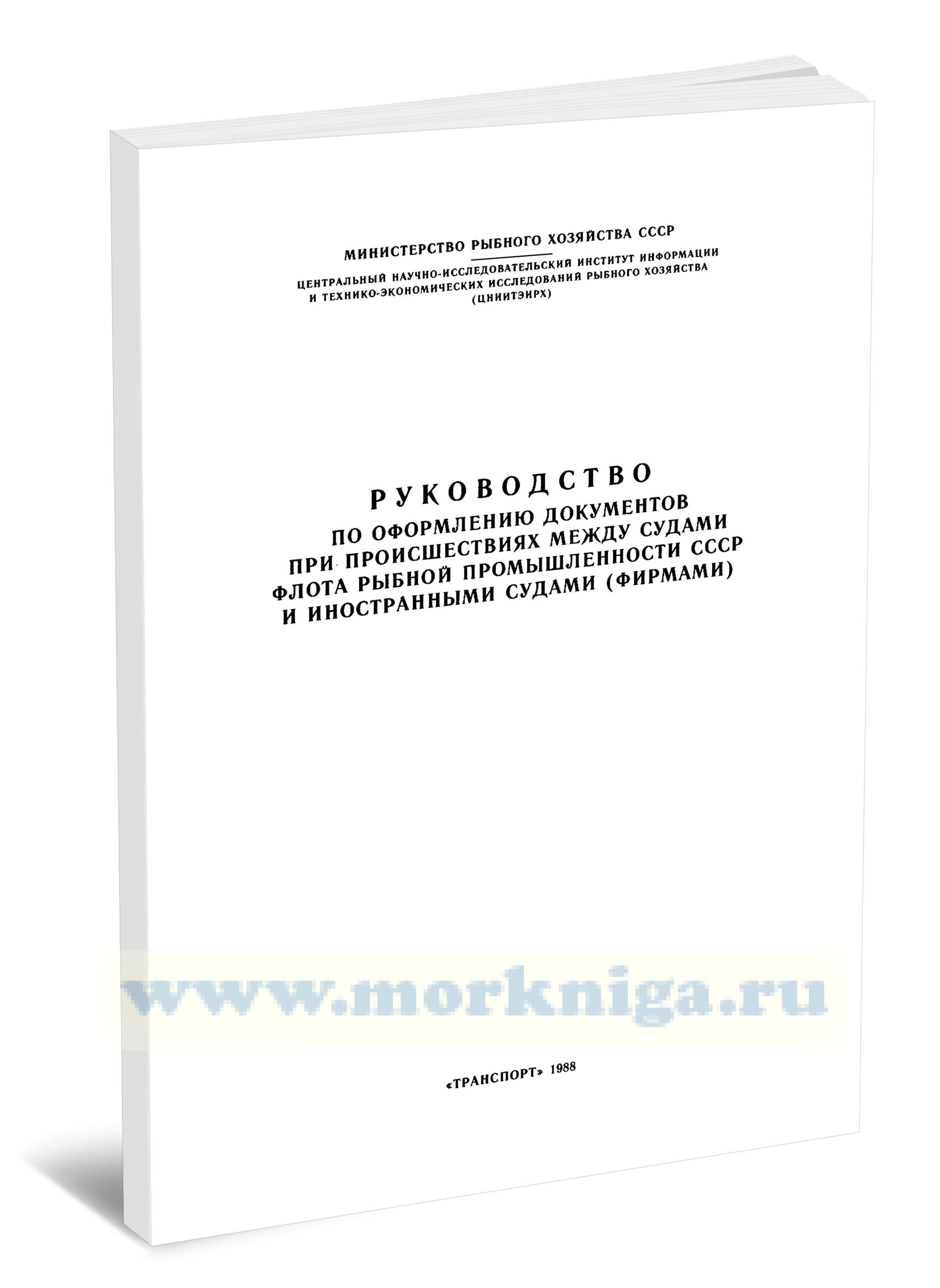 Руководство по оформлению документов при происшествии между судами рыбной промышленности СССР и иностранными судами (фирмами)