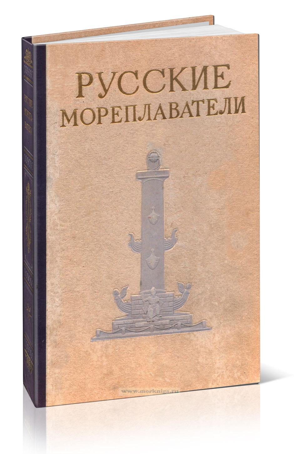 Русские мореплаватели