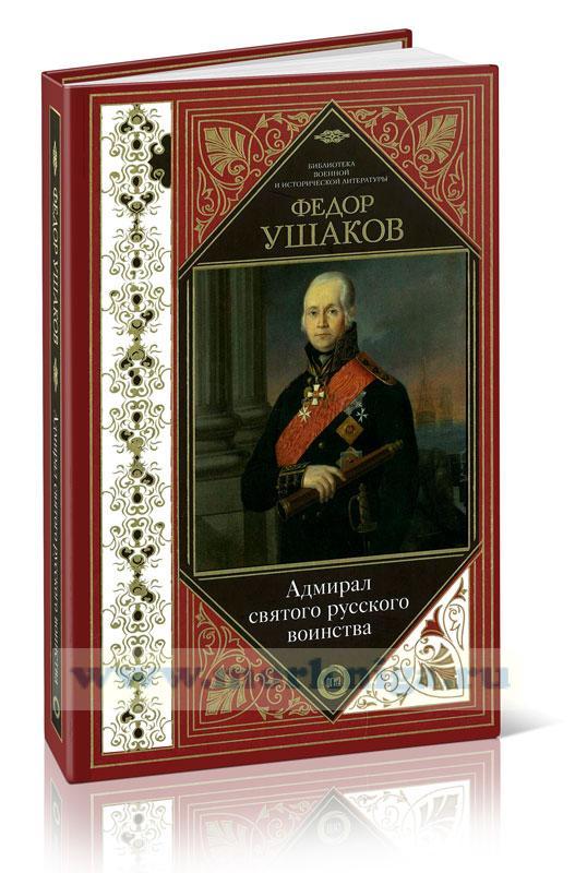 Адмирал святого русского воинства