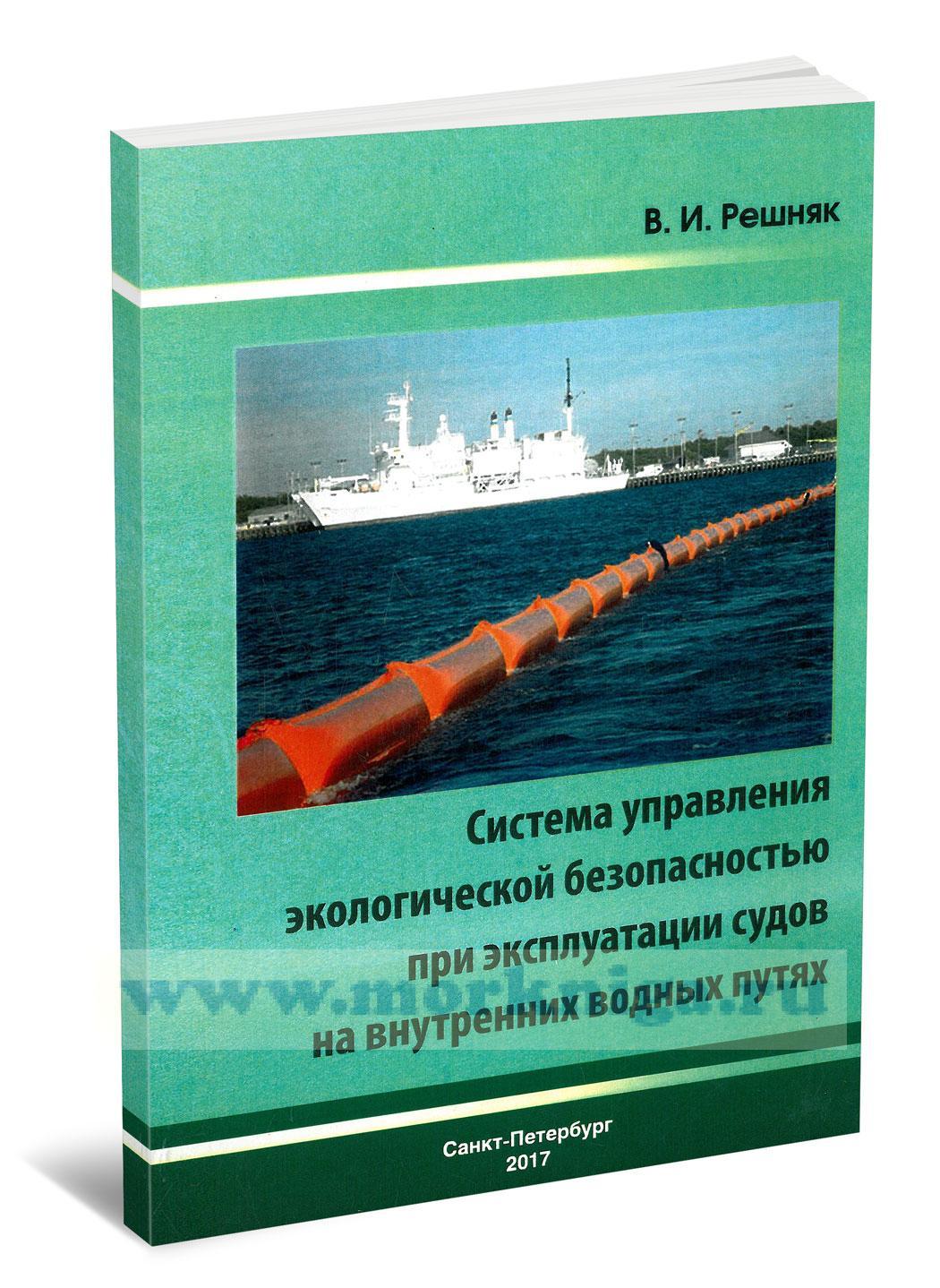 Система управления экологической безопасностью при эксплуатации судов на внутренних водных путях: монография