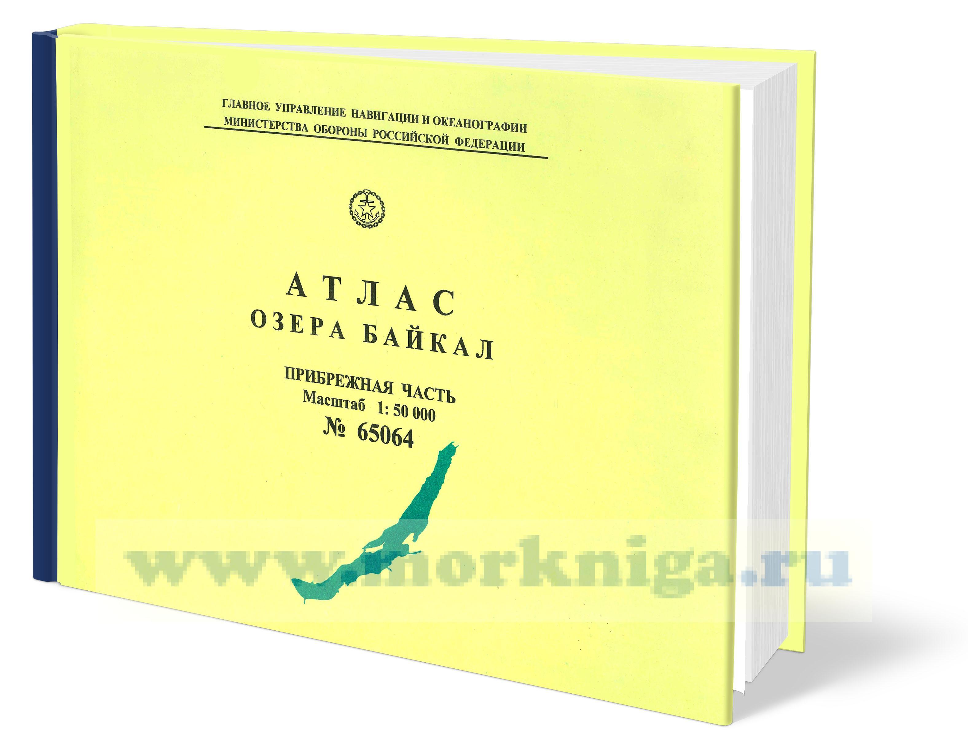 65064* Атлас озера Байкал. Прибрежная часть (проекция Гаусса) (Масштаб 1: 50 000)