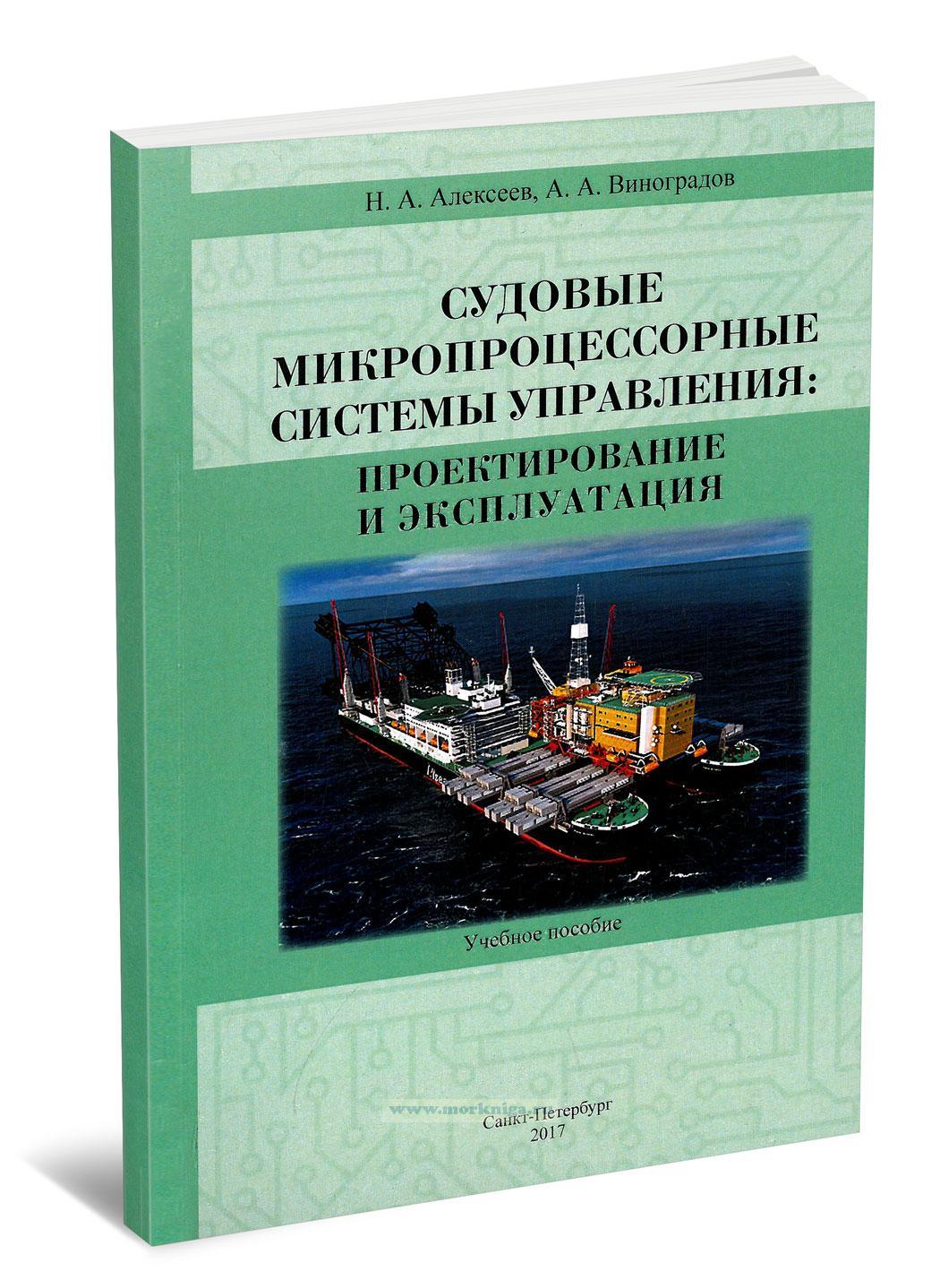 Судовые микропроцессорные системы управления: проектирование и эксплуатация: учебное пособие (2-е издание, исправленное и дополненное)