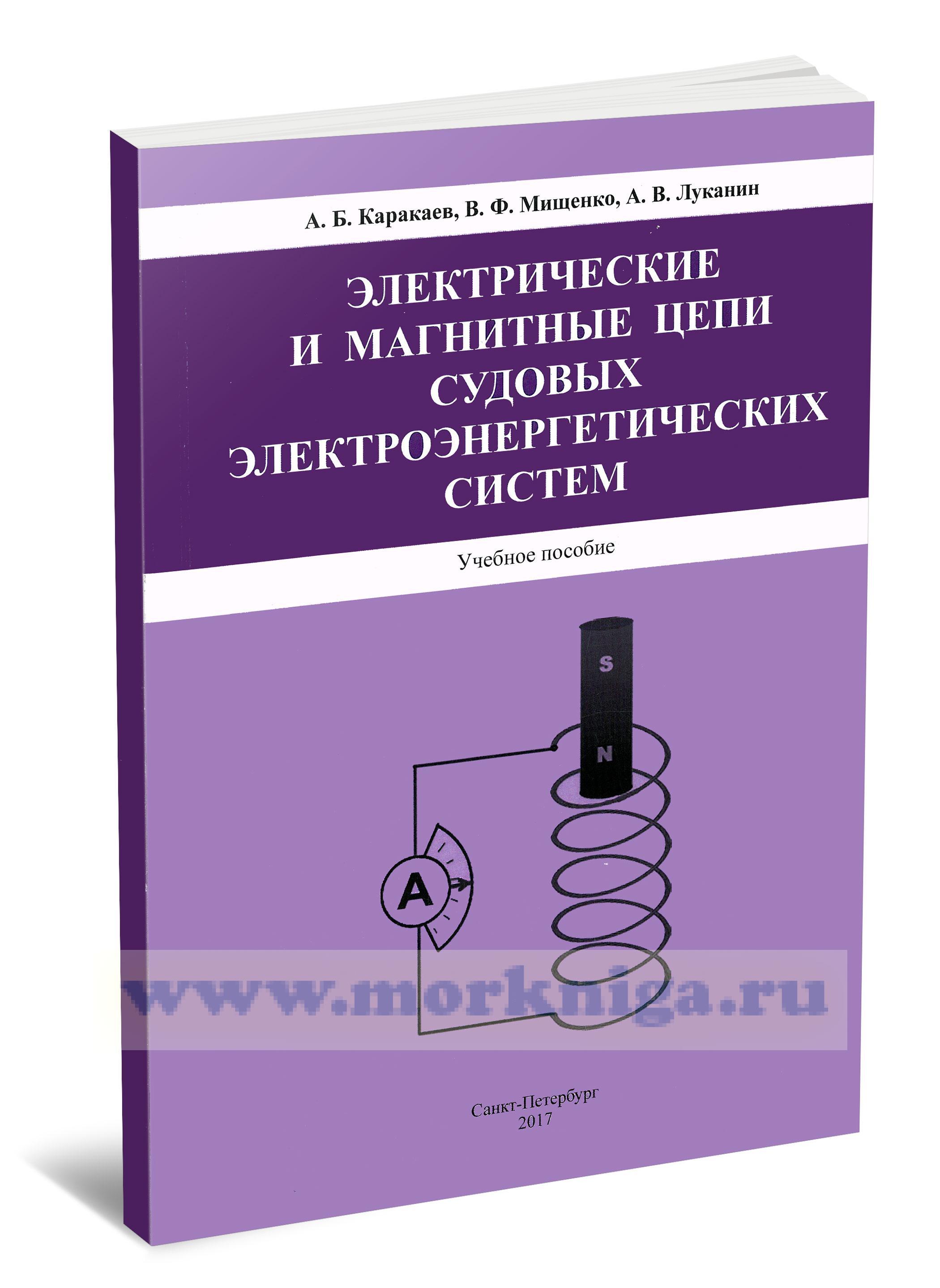 Электрические и магнитные цепи судовых электроэнергетических систем: учебное пособие