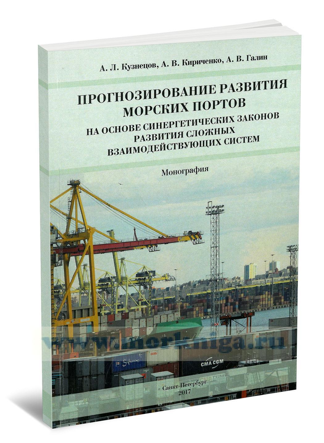Прогнозирование развития морских портов на основе синергетических законов развития сложных взаимодействующих систем: монография
