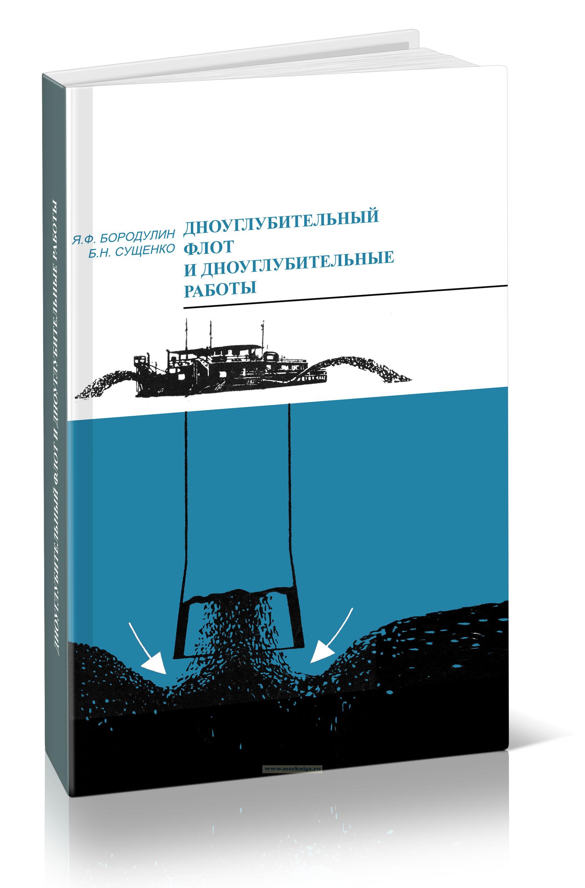 Дноуглубительный флот и дноуглубительные работы
