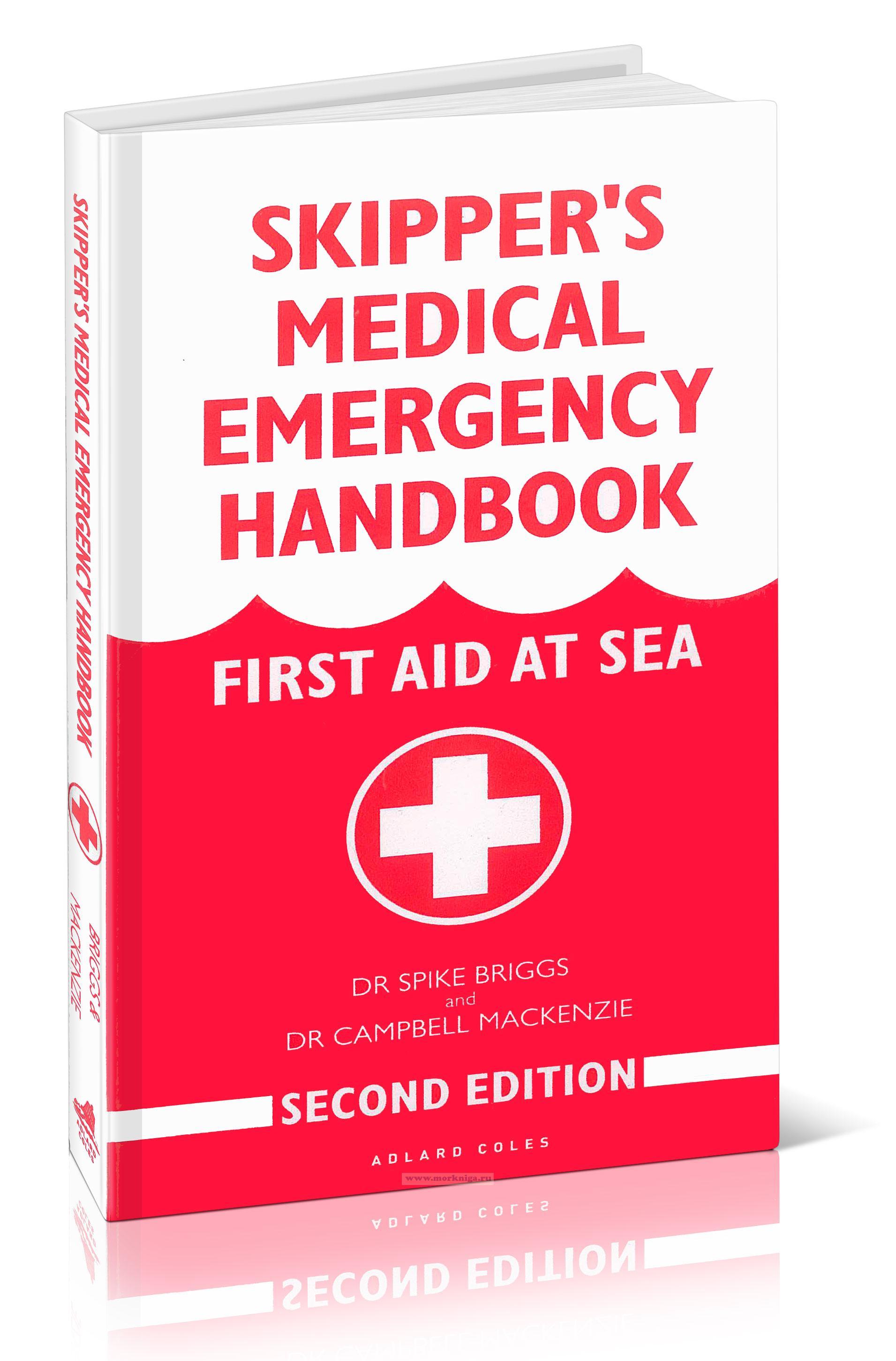 Skipper's Medical Emergency Handbook. First aid at sea. Руководство шкипера по неотложной медицинской помощи. Первая помощь на море