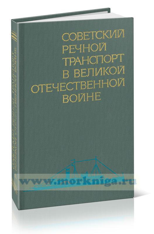 Советский речной транспорт в Великой Отечественной войне