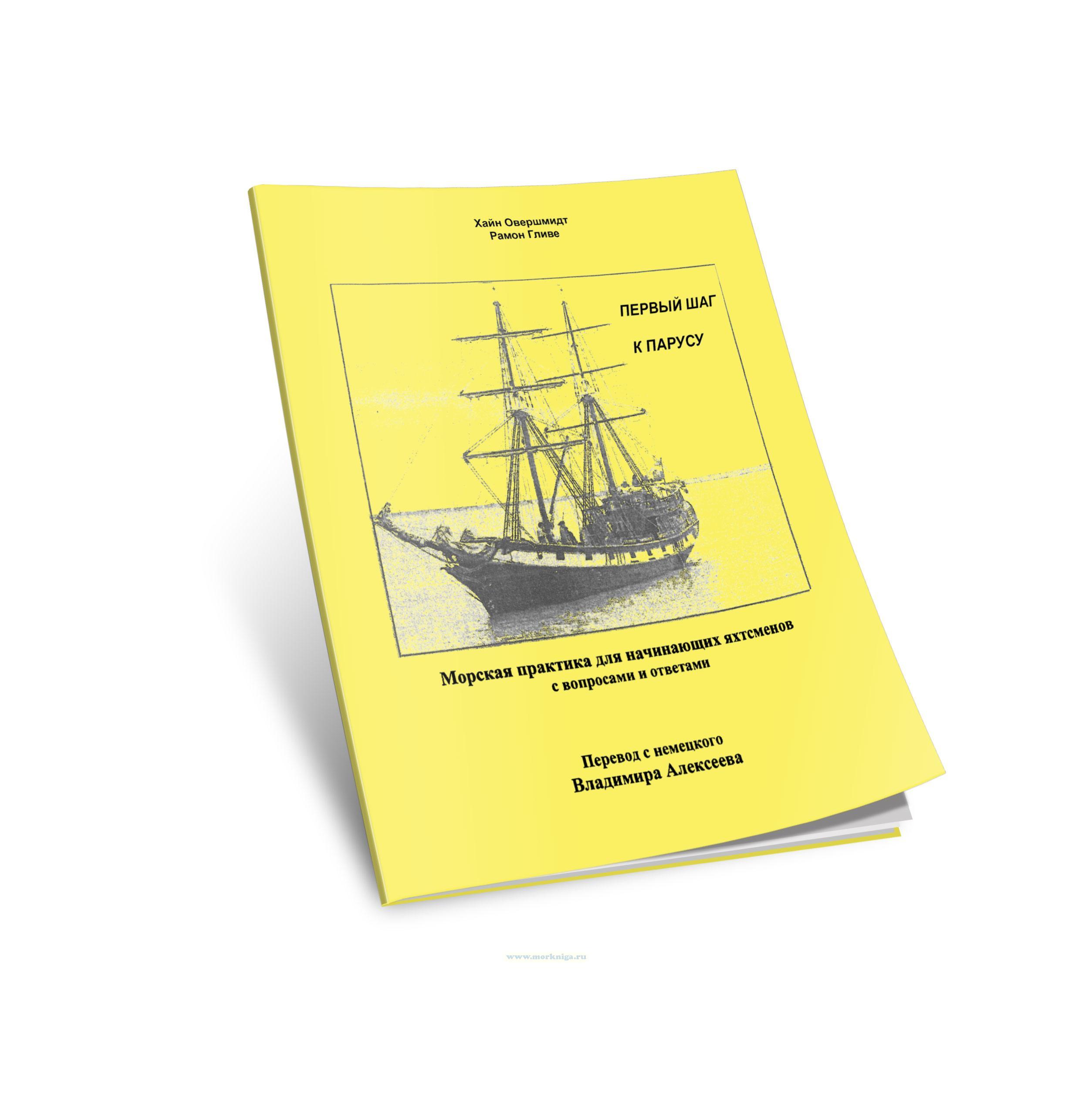 Первый шаг к парусу. Морская практика для начинающих яхтсменов с вопросами и ответами